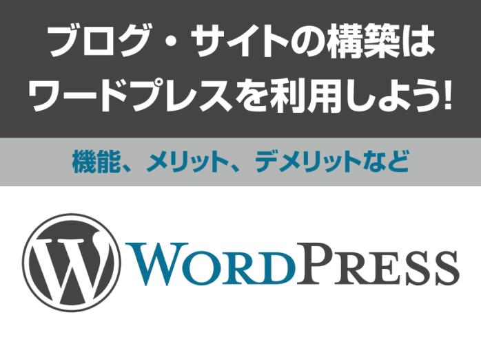 ブログ・サイトの構築はワードプレスを利用しよう!【機能、メリット、デメリットなど】