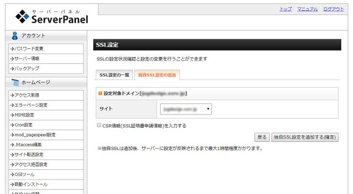 SSL設定