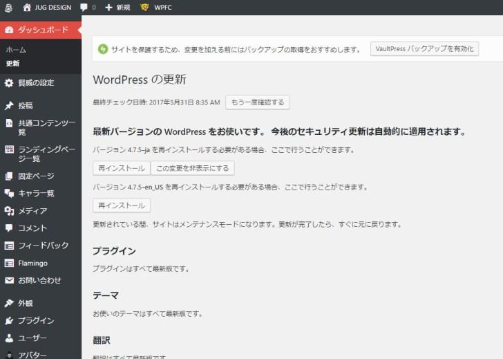 ワードプレス更新画面