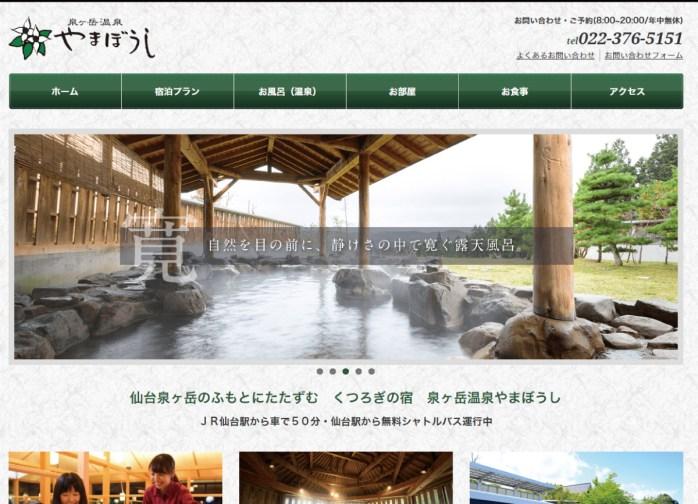 仙台泉ヶ岳温泉-やまぼうしウェブサイト