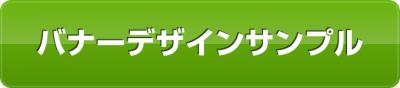 バナーデザイン-サンプル