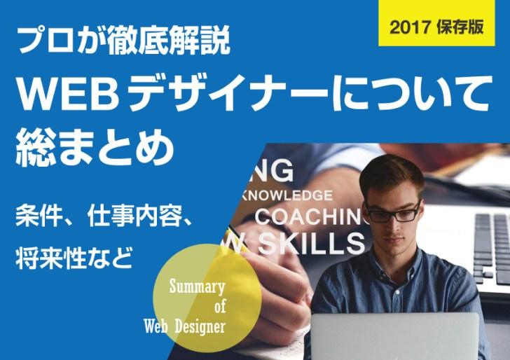 【徹底解説】WEBデザイナーって?--仕事内容、なるためには、参考事例、将来性など