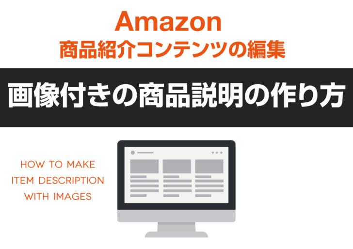 Amazon-画像付きの商品説明の作り方【商品紹介コンテンツの編集】