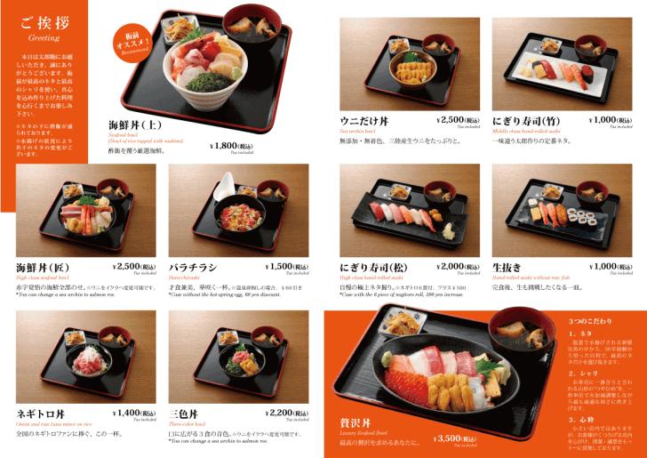 sushi-menu-uchi_A10