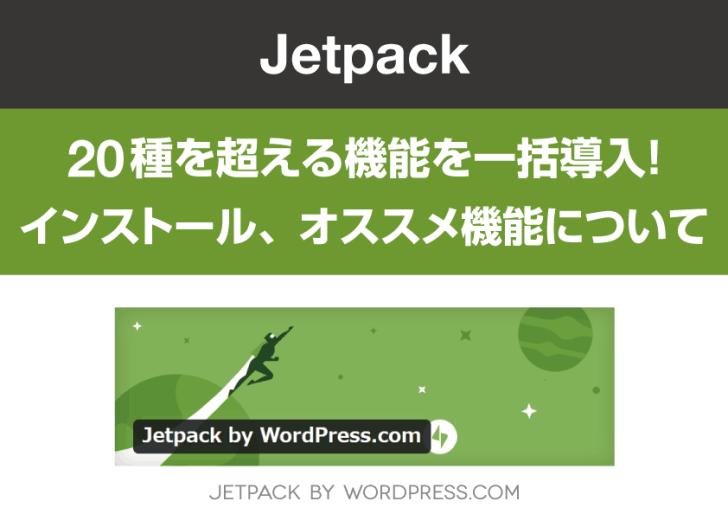 【Jetpack】20種を超える機能を一括導入!(インストール、オススメ機能について)