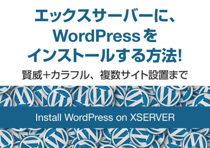 エックスサーバーに、WordPressをインストールする方法!【複数サイト設置】