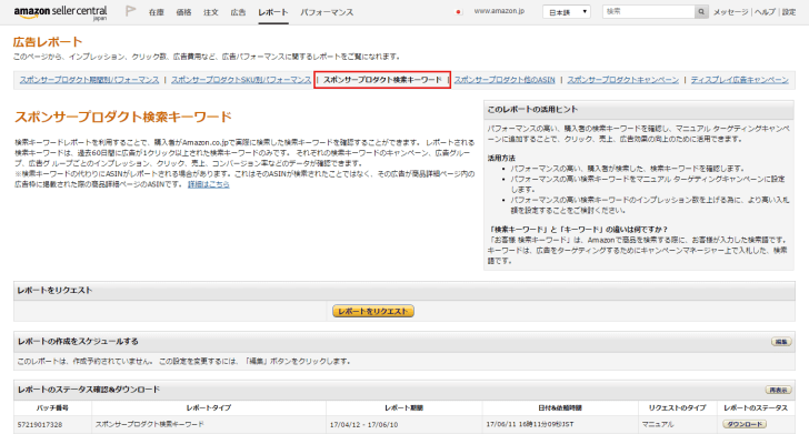 スポンサープロダクト検索キーワード