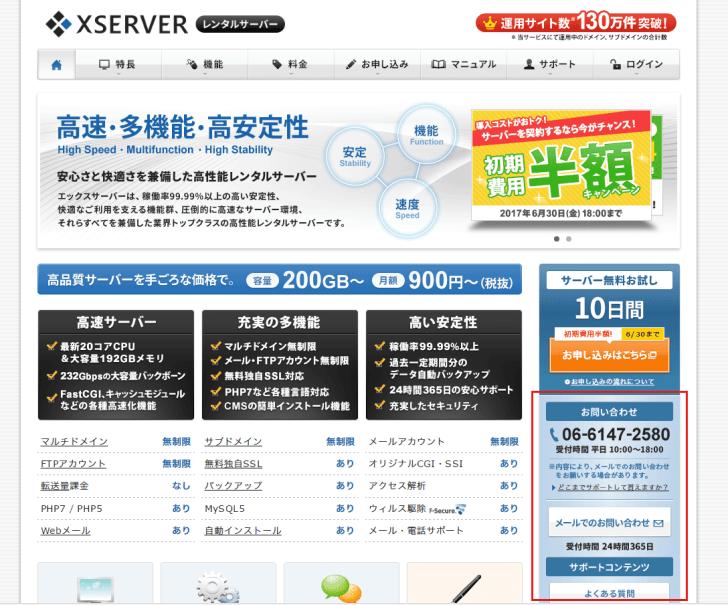 xserver サポート