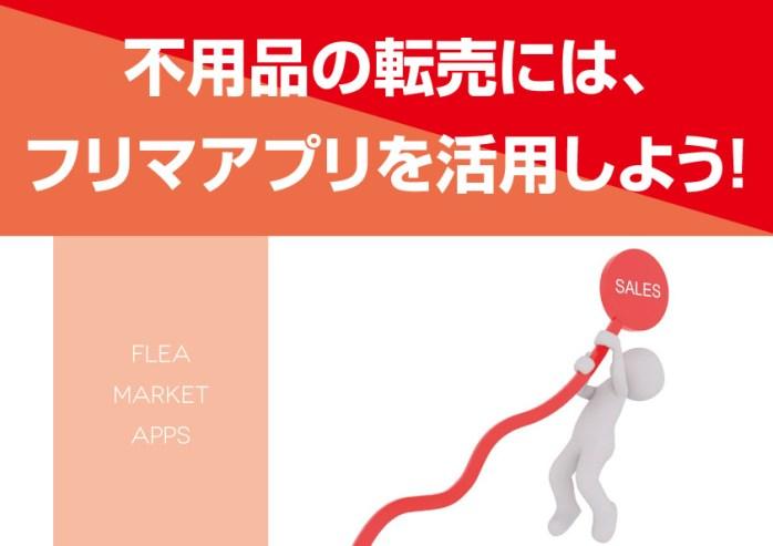 不用品の転売には、フリマアプリを活用しよう!