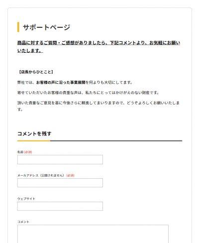 サポートページ例