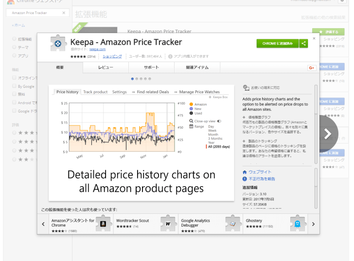 Amazon-Price-Tracker