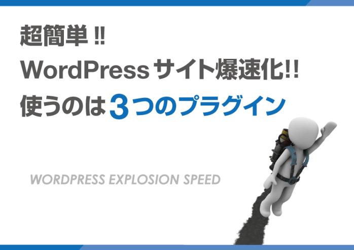 【超簡単】WordPressサイトを爆速化!!使うのは3つのプラグイン