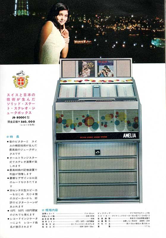 Victor JVC JB-8000C Jukebox Musikbox Japan