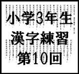 小学3年生 漢字練習第10回