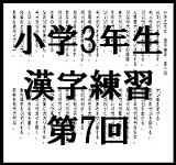 小学3年生 漢字練習第7回