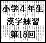 小学3年生 漢字練習第18回