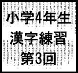 小学3年生 漢字練習第3回