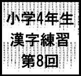 小学3年生 漢字練習第8回