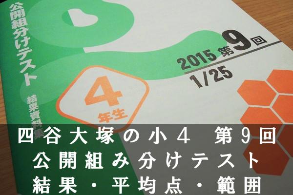 四谷 大塚 組み 分け テスト 結果
