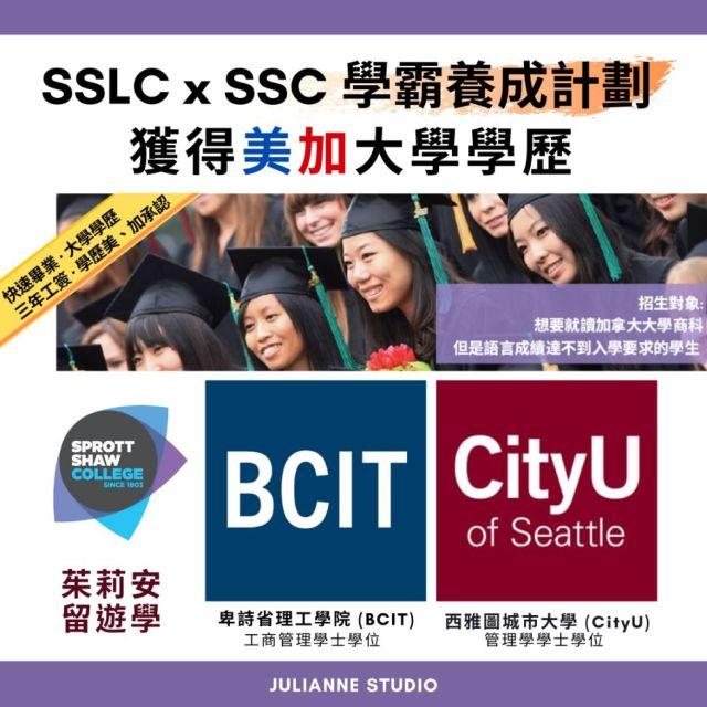 SSLC加拿大語言學校bcit合作