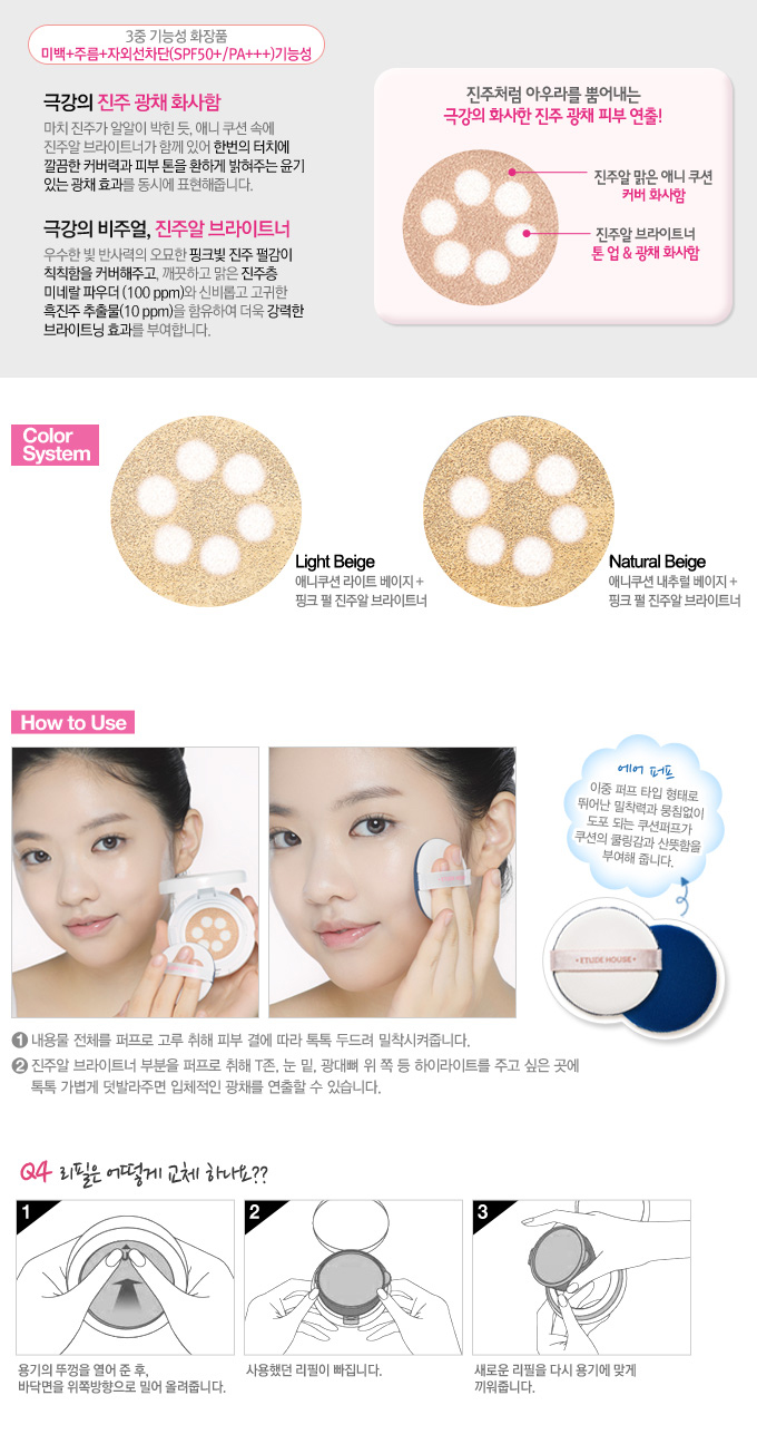 blog beauté etude house cushion precious mineral any cushion pearl aura
