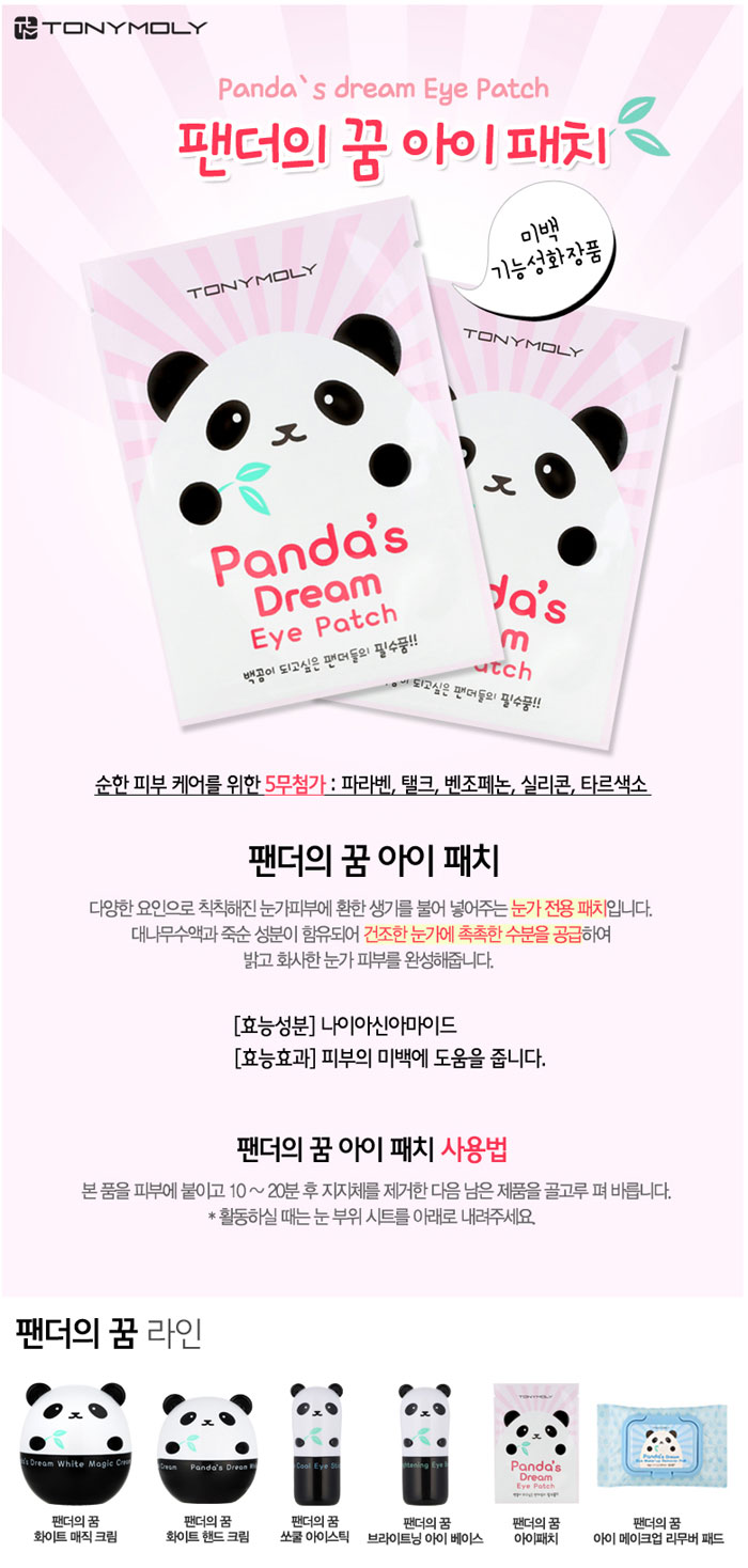blog beauté Panda's Dream Eye Patch Tony Moly