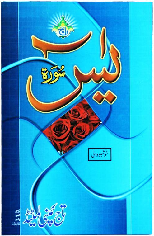 86-1M - Surah e Yaseen Perfumed Art Paper - Taj Company