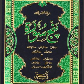 571/AH – Punj Surah Translated - Translated Panj Surah with Jild - Pak Company
