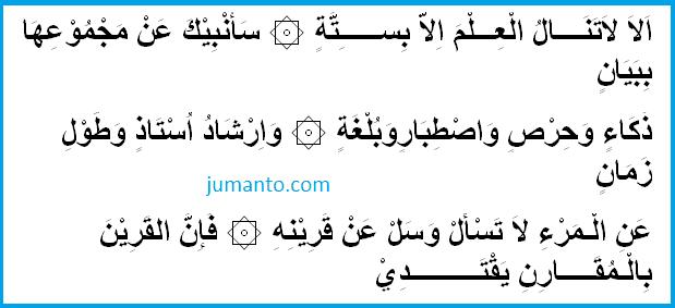 kitab alala tanalul 'ilma lengkap dengan arti terjemahan dan penjelasan