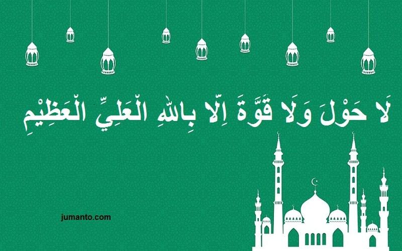 gambar tulisan arab la haula wala quwwata illa billahil 'aliyyil 'adzim