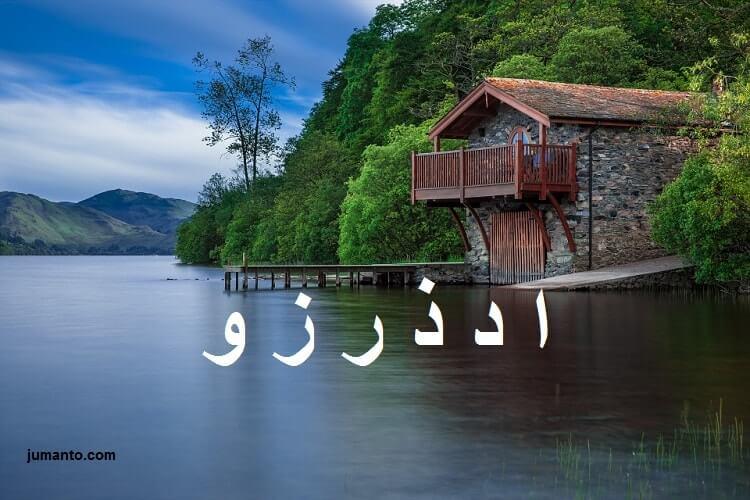 gambar 6 huruf hijaiyah yang tidak dapat disambung di tengah dengan huruf sesudahnya