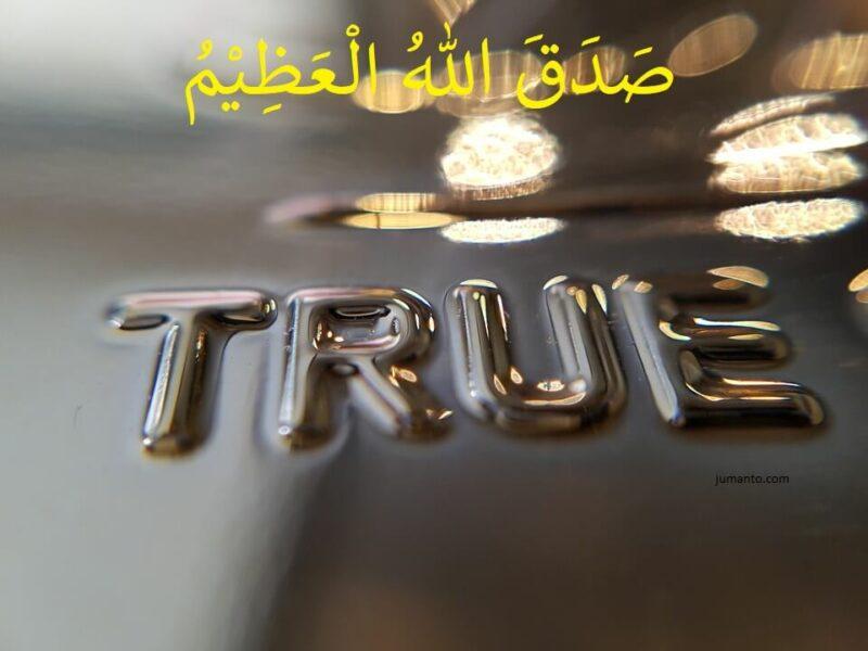 gambar Tulisan Shadaqallahul 'Adzim Arab dan Artinya Serta Penjelasan Hukum