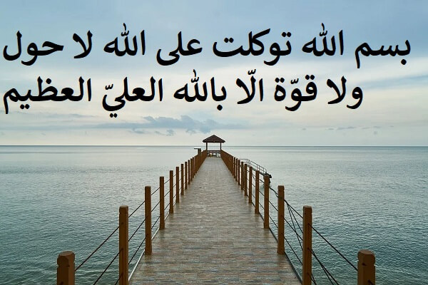 tulisan arab bismillahi tawakkaltu alallah dan artinya lengkap