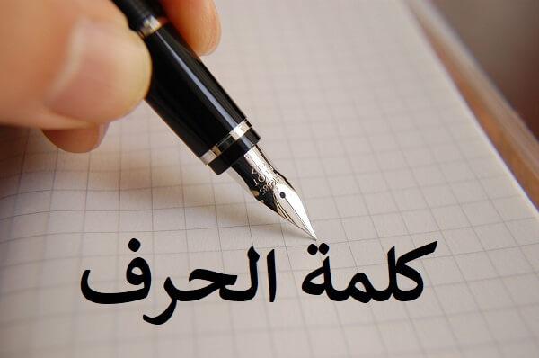 Pengertian Huruf Dalam Bahasa Arab, Pembagian, Dan Contohnya