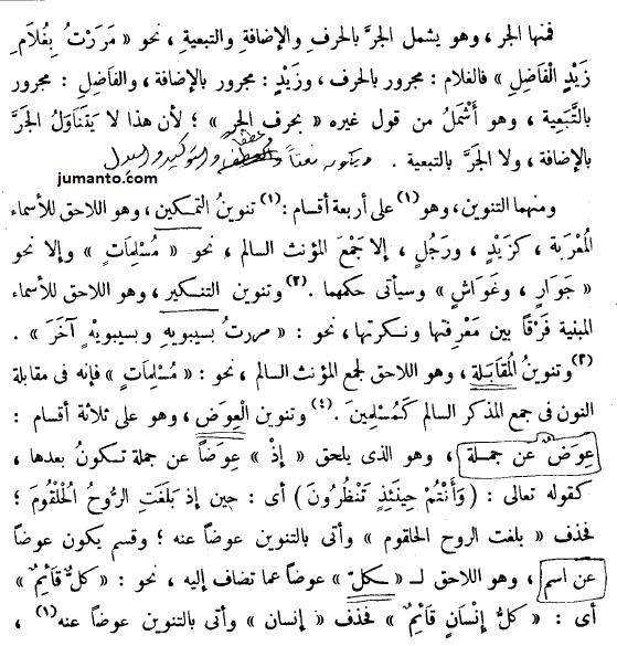 ciri-ciri kalimah isim dalam ilmu nahwu kitab alfiyah