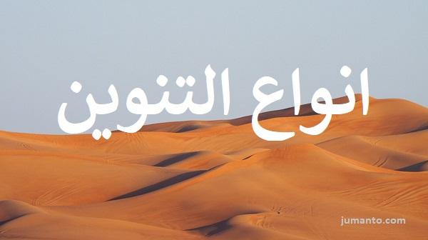 jenis pembagian tanwin di dalam ilmu nahwu bahasa arab