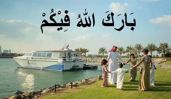 arti barakallah fiikum, tulisan arab, penggunaan dan jawabannya