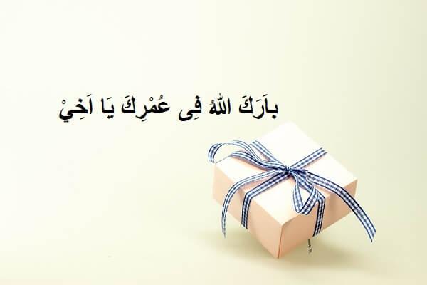 arti dan tulisan arab barakallah fii umrik ya akhi