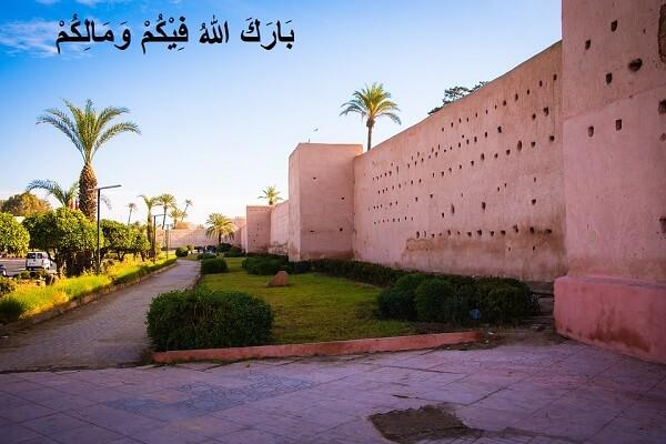 gambar tulisan arab Arti Barakallahu Fiikum Wa Maalikum