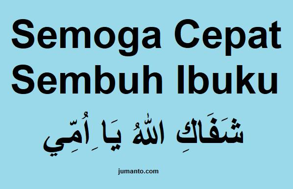 gambar ucapan cepat sembuh islami