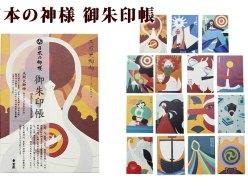 日本の神様御朱印帳