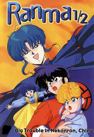 Ranma 1/2 The Movie Big Trouble in Nekonron China
