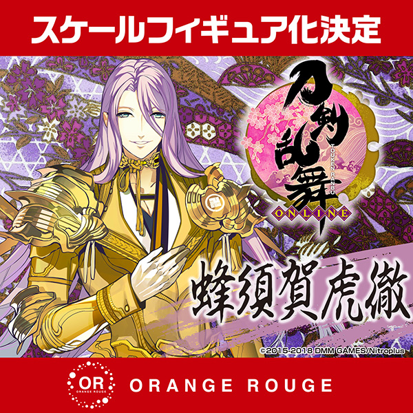 Wonder-Festival-Winter-2017-Orange-Rouge-Projets-Touken-Ranbu-Online-Hachisuka-Kotetsu