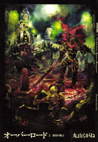 overlord-light-novel-volume-2-simple-258191