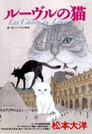 Les chats du Louvre
