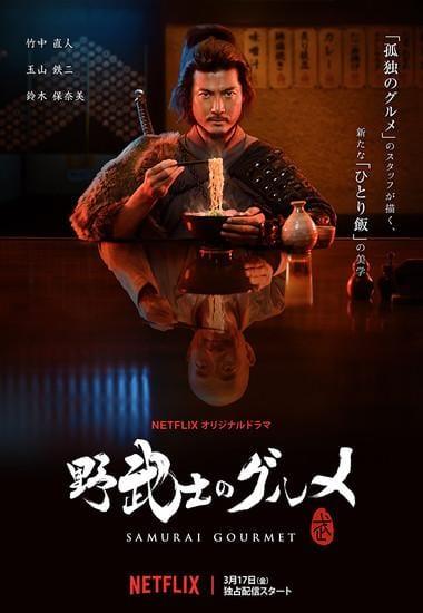 samuraigourmet2