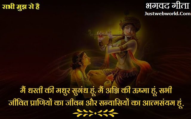 Shri krishna quotes on soul with image