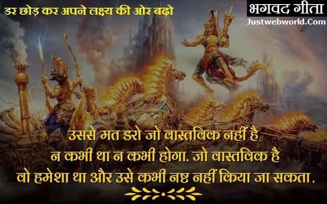 Bhagavad gita quotes on death in hindi