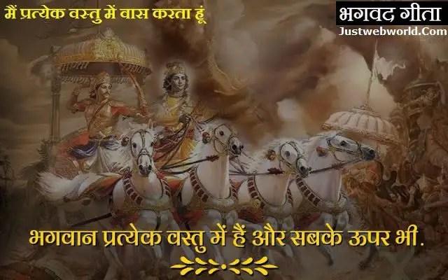 Lord krishna quotes on love in hindi