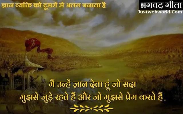 Bhagavad gita quotes on education